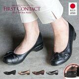 【送料無料】FIRST CONTACT 日本製 美脚 エアー ソフト カジュアルパンプス 痛くない 歩きやすい レディース 靴 黒 ローヒール 撥水 コンフォートシューズ オフィス 低反発 小さいサイズ 大きいサイズ 4cmヒール 109-39062