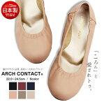【日本製】【送料無料】ARCHCONTACT/アーチコンタクトバレエシューズフラットシューズやわらかいレディース靴パンプス痛くない歩きやすいローヒールコンフォートシューズ低反発小さいサイズ大きいサイズ3cmヒール109-39080