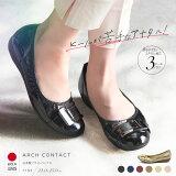 【送料無料】ARCH CONTACT/アーチコンタクト 日本製 バレエシューズ フラットシューズ やわらかい レディース パンプス 痛くない 黒 歩きやすい ローヒール ウェッジソール コンフォートシューズ 靴 低反発 小さいサイズ 大きいサイズ 3cmヒール 109-39084