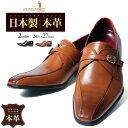 【送料無料】UN SNOBBISH 日本製 ビジネスシューズ 本革ロングノーズ 紳士靴 本革 ビジネスシューズ 本革 革靴 ビジネス メンズ 本革 スリッポン メンズ レザー メンズ スワール ツーシーム 3e 撥水 黒 ブラック ブラウン t-607