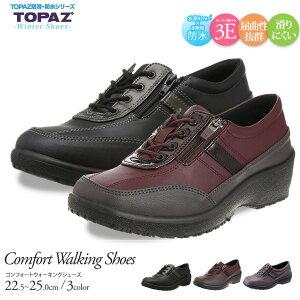 2fddab2adee59a 女性向けコンフォートシューズブランド「トパーズ」から、防水・防滑で歩きやすいウォーキングシューズが登場しました。「トパーズ」のシューズは、靴医学の権威である  ...