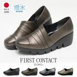 【送料無料】FIRST CONTACT 日本製 美脚 厚底 コンフォートシューズ レディース 靴 パンプス 黒 撥水 ウエッジソール ウェッジソール オフィス シャーク 低反発 小さい 大きい 109-39100