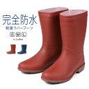 【送料無料】完全防水 長靴 レディース 軽量 ラバーブーツ レインブー...