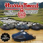 【送料無料】【HarrisTweed(ハリスツイード)】王室クロッグサンダルサボメンズスッポンオフィス&社内履き靴tk23706