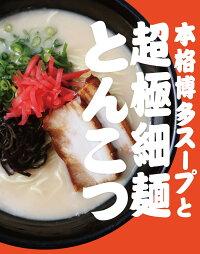 とんこつラーメン3食セット(中華麺生麺豚骨ラーメン極細麺お取り寄せギフト贈答用博多系)