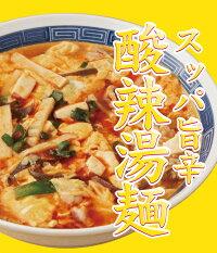 酸辣湯麺3食セット(中華麺生麺細麺酸辣お取り寄せギフト贈答用ラーメン魚介豚骨辛旨酸味)