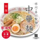 しょうゆ ラーメン 早川製麺