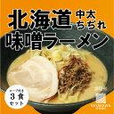 北海道 味噌 ラーメン 3食セット 送料無料(みそ ミソ ら