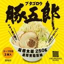豚五郎 2食セット 送料無料( 二郎系 二郎系ラーメン 専用