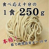 食べごたえたっぷりの250g