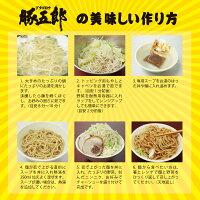 豚五郎の美味しい食べ方