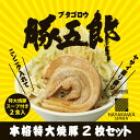 チャーシュー2枚付き豚五郎 2食セット 送料無料(チャーシュ