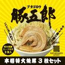 チャーシュー3枚付き豚五郎 3食セット 送料無料(チャーシュ