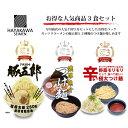 お得な人気商品3食セット 送料無料( 人気TOP3 二郎系