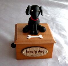 ラブラドール 木製からくり犬オルゴール TM001K