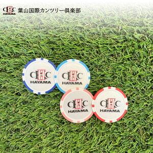 葉山国際CCオリジナルチップマーカー