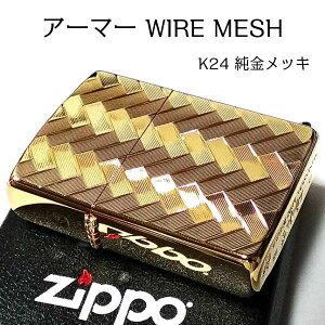 ZIPPOアーマージッポライターWIREMESH純金メッキK24ゴールド繊細彫刻両面加工重厚メンズギフトプレゼント