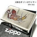 ZIPPO ライター ファイナルファンタジー8 天野喜孝 ジッポ ゲーム 銀イブシ 動画あり エッチング彫刻 アンティークシルバー かっこいい おしゃれ FF8 メンズ ギフト