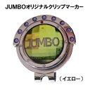 送料無料/JUMBO尾崎/尾崎将司/ネーム入りクリップマーカー