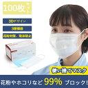マスク 在庫あり 使い捨て 100枚(50枚×2箱) 花粉