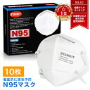 N95マスク マスク 10枚 (10枚×1箱) 日本 国内発送 白 大人用 ホワイト 在庫あり