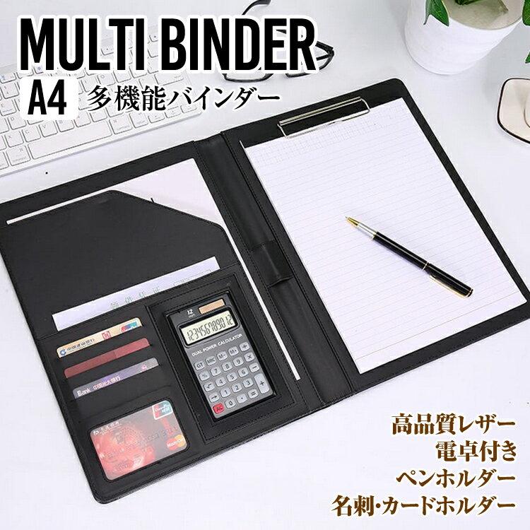 ファイル・バインダー, バインダー  a4 4