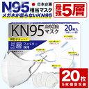 通気超快適 不織布 KN95 マスク 5層構造 20枚 日本 国内発送 白 ホワイト 大人用 在庫あり 普通サイズ 五層構造 飛沫防止 男女兼用 送料無料 mask