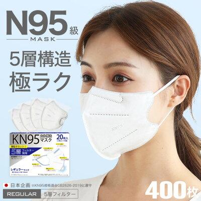 KN95マスクの本物(正規品)