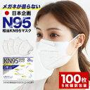 【日本企画】【5mm平ゴム】【最強5層フィルター】N95 KN95 不織布マスク! 母の日 ギフト