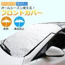 【EARLY SUMMER SALE】【送料無料】車用フロン