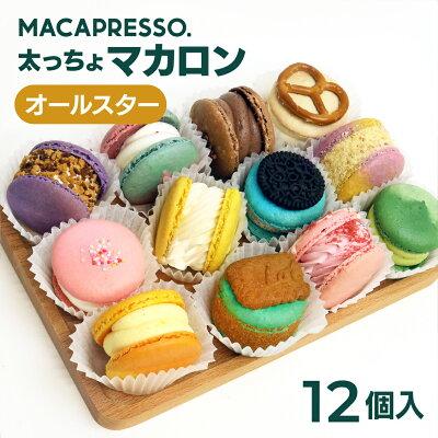 ホワイトデーに喜ばれるおすすめお菓子 MACAPRESSO トゥンカロン