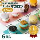 太っちょマカロン MACAPRESSO 選べる 6個セット マカプレッソ トゥンカロン マカロン macaron 韓国 スイーツ デザート プレゼント ギフト・・・