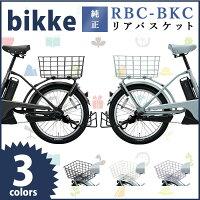 bikke用リヤバスケット(rbc-bkc)Bridgestoneブリヂストンブリジストンbikke2ebikke2b2015年2016年モデル対応