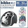 bikke(ビッケ)ヘルメットCHBH4652 BRIDGESTONEブリヂストンキッズヘルメット46-52cmアジャスター付き【0824楽天カード分割】