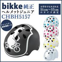 bikke(ビッケ)ヘルメットCHBH5157BRIDGESTONEブリヂストンジュニア用ヘルメット