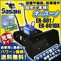 【カバープレゼント】【2014】【送料無料】【充電式電動ラッセル除雪機】【ER-801】ササキオ・スーノ(オスーノ)