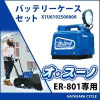【ER-801専用】ササキオ・スーノ(充電式電動ラッセル除雪機)バッテリーケースセットoh!Snow雪かき【X1U6192500000】