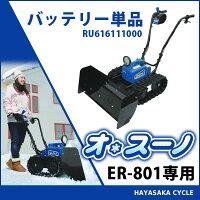 【ER-801専用】ササキオ・スーノ(充電式電動ラッセル除雪機)バッテリー単品oh!Snow雪かき【RU616111000】