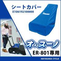 【ER-801専用】ササキオ・スーノ(充電式電動ラッセル除雪機)シートカバーoh!Snow雪かき【X1U6192100000】