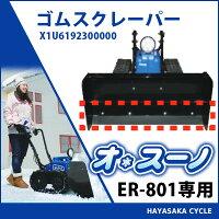 充電式電動ラッセル除雪機【ER-801】ササキオ・スーノ専用ゴムスクレイパー