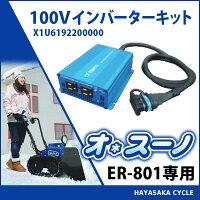 【ER-801専用】ササキオ・スーノ(充電式電動ラッセル除雪機)100Vインバータキットoh!Snow雪かき【X1U6192200000】