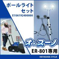 【ER-801専用】ササキオ・スーノ(充電式電動ラッセル除雪機)ポールライトセットoh!Snow雪かき【X1U6192400000】