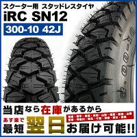 IRCSN12TL3.00-1042J(300-1042J)チューブレス原付・スクーター用冬タイヤスタッドレスタイヤスノータイヤイノウエバイク【あす楽対応】