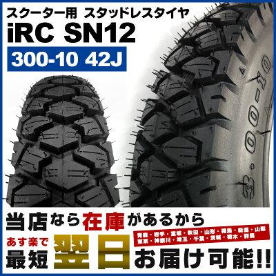 IRC SN12 TL3.00-10 42J(300-10 42J) チューブレス原付・スクー…