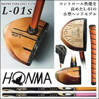 【送料無料】パークゴルフ用クラブ本間(ホンマ)HONMAL-01s