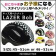 レイザー ボブ レーザー【LAZER Bob】キッズ用ヘルメット子供 自転車 幼児【0824楽天カード分割】