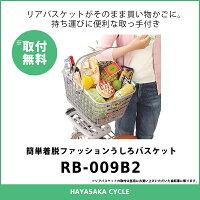 オージーケー[OGK]RB-009B2ファッション後ろバスケット