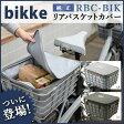 bikke用純正リヤバスケットカバー RBC-BIK(DB)(LB)Bridgestone ブリヂストン ブリジストンbikke2e bikke2b リヤバスケットに対応【0824楽天カード分割】