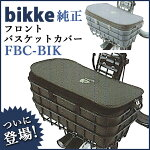 bikke用純正フロントバスケットカバーFBC-BIK(DB)(LB)Bridgestoneブリヂストンブリジストンビッケ2015年2016年モデル対応