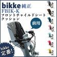 ブリヂストンビッケツー(bikke2)フロントチャイルドシートクッションFBIK-K BRIDGESTONE